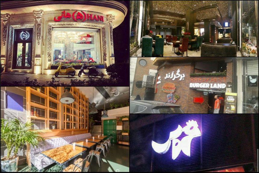 معرفی بهترین رستوران های اندرزگو از نظر مردم + منو و تصاویر